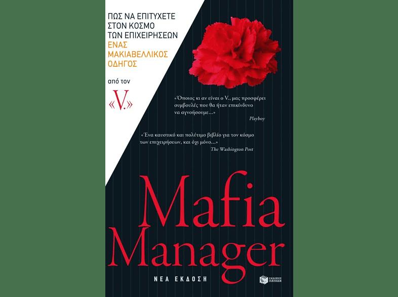 Mafia Manager. Πώς να επιτύχετε στον κόσμο των επιχειρήσεων μουσική  ταινίες  βιβλία βιβλία ψυχολογίας και ψυχαναλύσεις βιβλία βιβλία τεχνολ