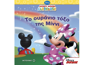 Mickey Mouse Clubhouse: Το ουράνιο τόξο της Μίννι