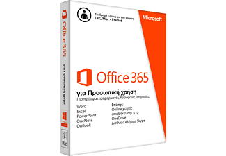 Office 365 Personal 32/64-bit Greek - (QQ2-00068)