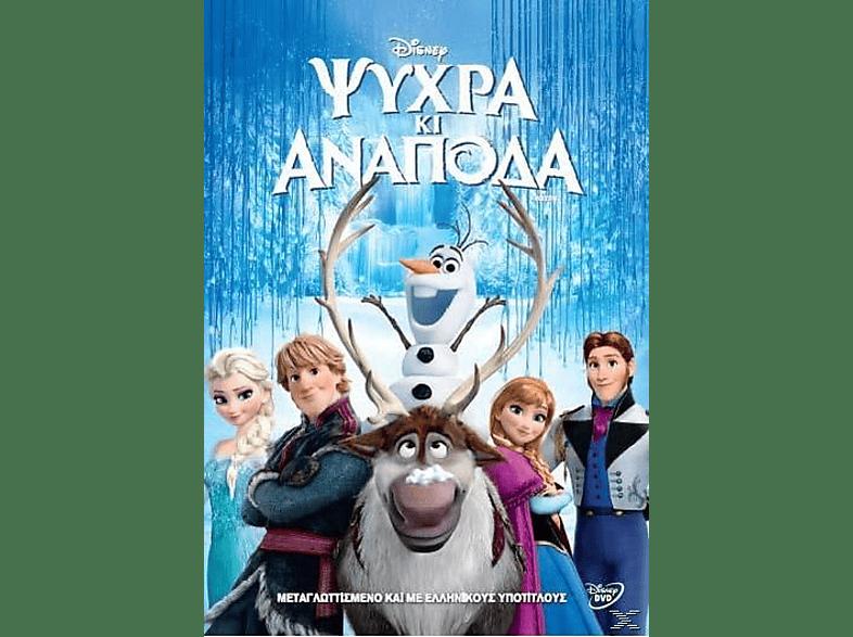 Ψυχρά και Ανάποδα DVD τηλεόραση   ψυχαγωγία ταινίες παιδικά