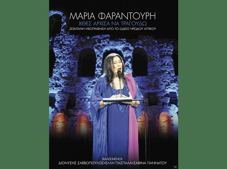 Μαρία Φαραντούρη - Χθες Άρχισα Να Τραγουδώ [CD + DVD] τηλεόραση   ψυχαγωγία μουσική cds μουσική  ταινίες  βιβλία μουσική cds