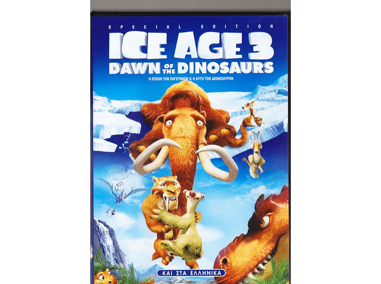 Η Εποχή των Παγετώνων 3 Η Αυγή των Δεινοσαύρων DVD τηλεόραση   ψυχαγωγία ταινίες παιδικά