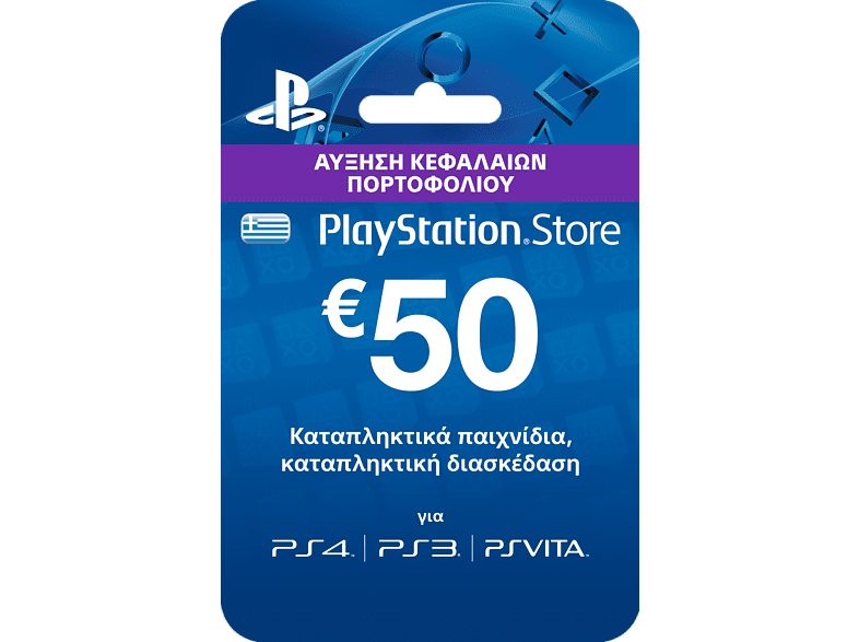 PlayStation Live Cards Hang 50€  gaming   offline sony ps3 παιχνίδια ps3 gaming   offline sony ps vita αξεσουάρ