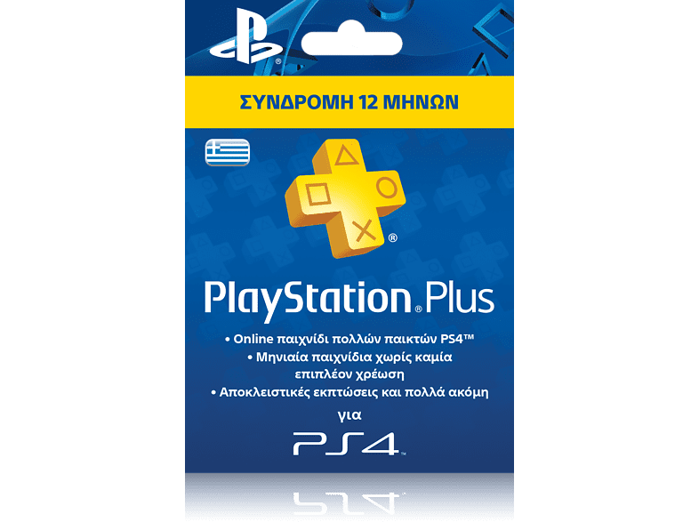 PlayStation Plus Card Hang - Συνδρομή 365 ημερών  gaming   offline sony ps4 αξεσουάρ ps4 gaming   offline sony ps4 παιχνίδια ps4