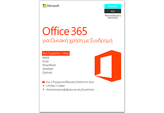 Office 365 Home Mac/Windows GR - Συνδρομή 1 έτος, εώς 5 PC/Mac + 5 Tablet - (6GQ-00733)