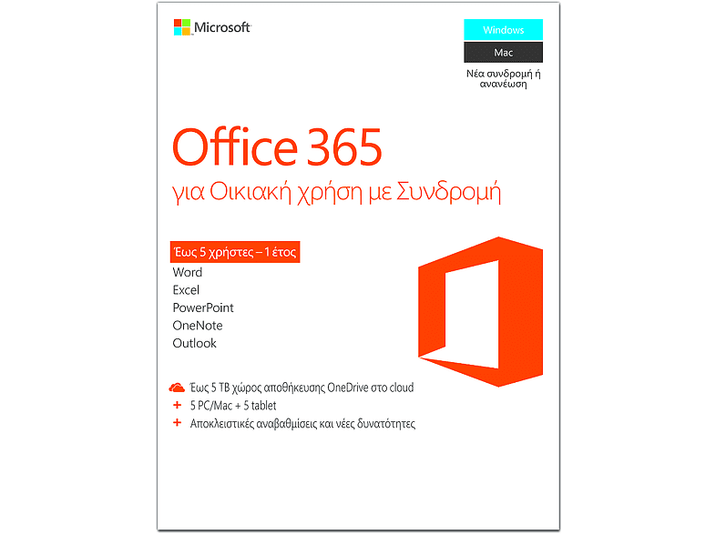 Office 365 Home Mac/Windows ENG - Συνδρομή 1 έτος εώς 5 PC/Mac + 5 Tablet (6GQ-0 laptop  tablet  computing  software λειτουργικά συστήματα