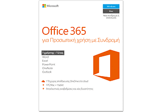 Office 365 Personal Mac/Windows GR - Συνδρομή για 1 έτος 1  PC/Mac + 1 Tablet - (QQ2-00639)