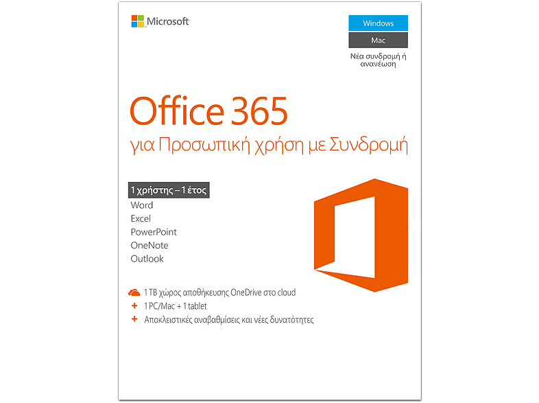 Office 365 Personal Mac/Windows ENG - Συνδρομή 1 έτος 1 PC/Mac και 1 Tablet -(QQ laptop  tablet  computing  software λειτουργικά συστήματα