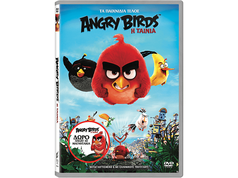Angry Birds: Η Ταινία + Μαγνητάκια DVD τηλεόραση   ψυχαγωγία ταινίες παιδικά