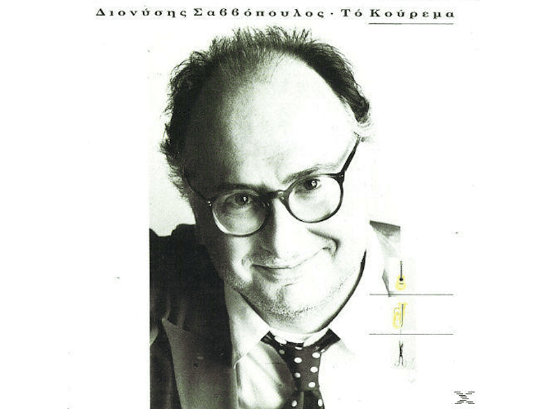 Διονύσης Σαββόπουλος - Το Κούρεμα (Fidelity Masters) [CD] τηλεόραση   ψυχαγωγία μουσική cds