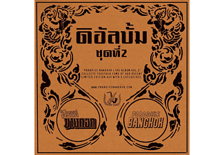 Various - Paradise Bangkok:The Album Vol.2 - (Vinyl)