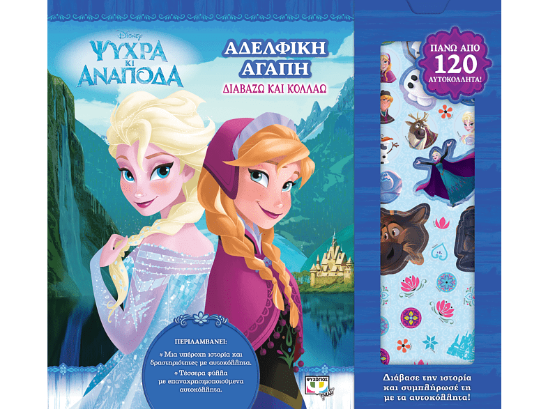 Disney Ψυχρά και Ανάποδα Διαβάζω και κολλάω βιβλία βιβλία παιδικά εικονογραφημένα