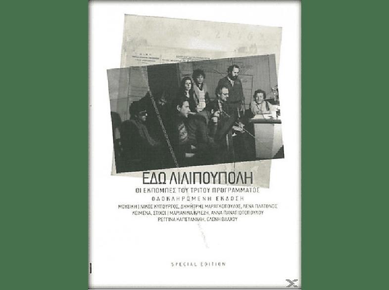Μάνος Χατζιδάκις - Εδώ Λιλιπούπολη (Οι Εκπομπές Του Τρίτου Προγράμματος) Special τηλεόραση   ψυχαγωγία μουσική cds