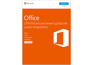 Office Home & Business 2016 Windows ENG -  Συνδρομή για 1 PC - (T5D-02826)