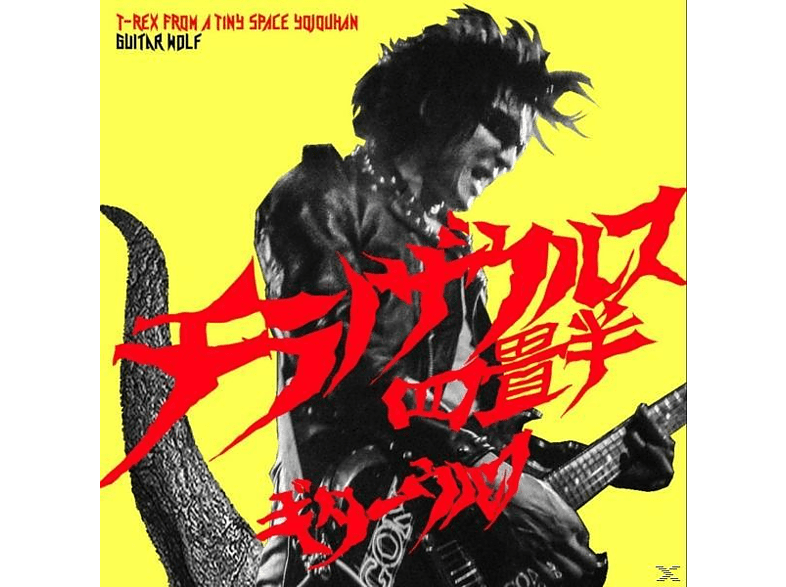 Guitar Wolf - T-Rex From A Tiny Space Yojouhan (LP) [Vinyl]