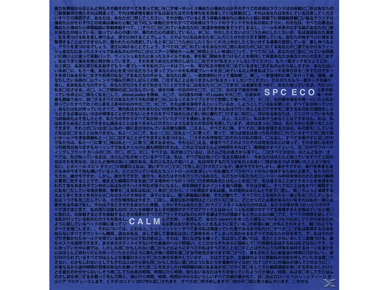 Spc Eco - Calm (Coloured Vinyl) [Vinyl]
