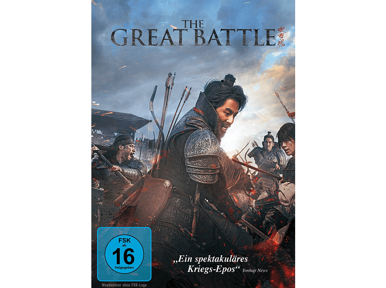 The Great Battle [DVD]